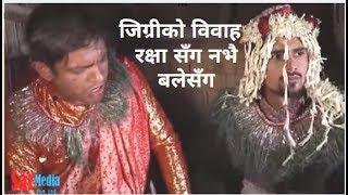 Bhadragol,जिग्रीको रक्षा सँग विवाह गरने रहर सपनामा नै सीमीत हुने भयो !
