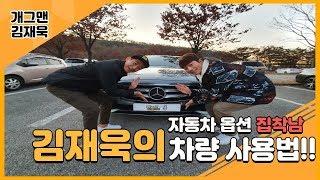 [한민관의 으랏차차] 자동차 옵션 집착남 김재욱의 차량 사용법!!