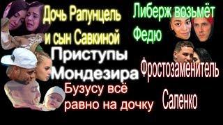 Дети Савкина Рапунцель Мондезира злит Ефременкова Безусу пофиг дочь Стрелков с Либерж Захар с Фрост