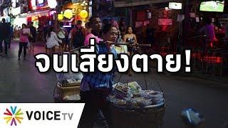Wake Up News - 'คนจนไทย' เสี่ยงตายบนถนนมากกว่าคนรวย