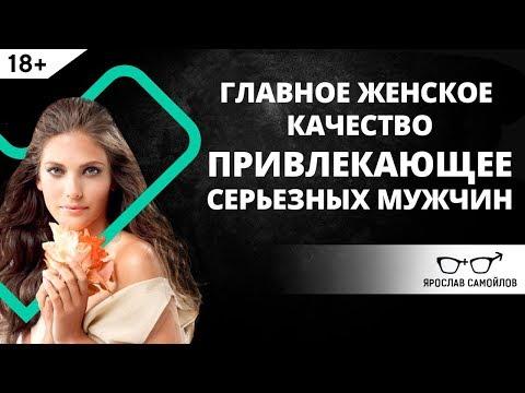 Главное женское качество, привлекающее серьезных мужчин | Ярослав Самойлов