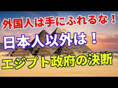 【海外の反応】エジプト政府が日本だけに支援を要請した理由に納得! 古代文化財に外国人は手を触れるな!日本人以外は...