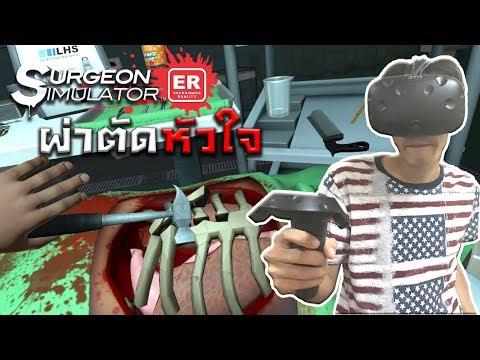 เมื่อผมเป็นหมอ ผ่าตัด สุดเกรียนใน VR! | Surgeon Simulator VR #1