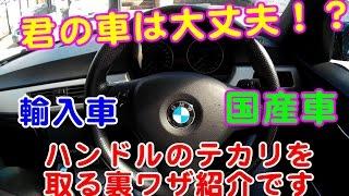 BMWハンドルのテカリを解消!効果絶大裏ワザを伝授 thumbnail