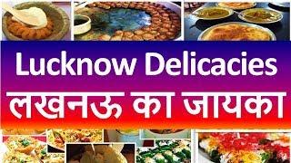Best Food Lucknow | Lucknow Street Food मुस्कुराइए और खूब दबा के खाइये  क्यूंकि जनाब आप लखनऊ में हैं