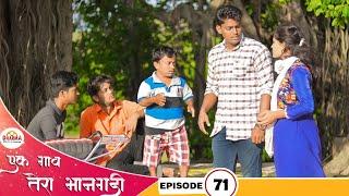 एक गाव तेरा भानगडी |भाग #71| Ek gav tera bhangadi |EP#71| Marathi web series