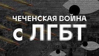 Чеченская война с ЛГБТ (18+)