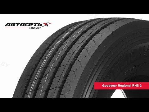 Обзор грузовой шины Goodyear Regional RHS 2 ● Автосеть ●
