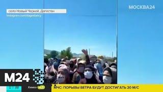 Что происходило в российских регионах - Москва 24