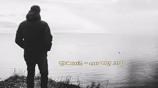 [K-POP] 먼데이키즈 - 니가 떠난 그날 韩国歌曲