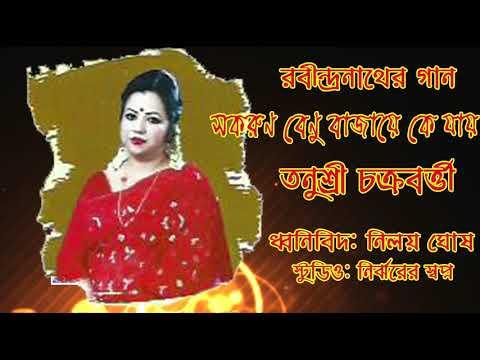 Sakaruno Benu Bajae Ke Jae l Rabindra Sangeet l Tanushree Chakraborty