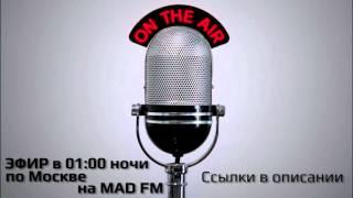 Анонс эфира на MAD FM