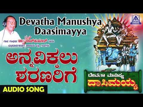 Annavikkalu Sharanarige   Devatha Manushya Dasimayya   Kannada Devotional Songs   Akash Audio