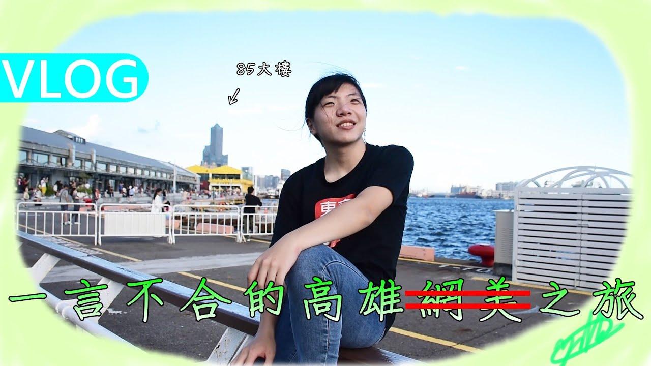 [2020高雄行 Day1] 一言不合的高雄網美(?)之旅【feat. 松原かたち, DJ Akatsuki】《日常富奸 ep11》