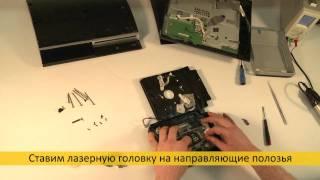 Ремонт Sony Playstation 3(сервисный центр http://www.ruki-iz-plech.ru отзывы: http://www.nbprice.ru/comments/list/4-97.htm страница ВКонтакте: http://vkontakte.ru/club22489160..., 2011-12-23T20:53:33.000Z)