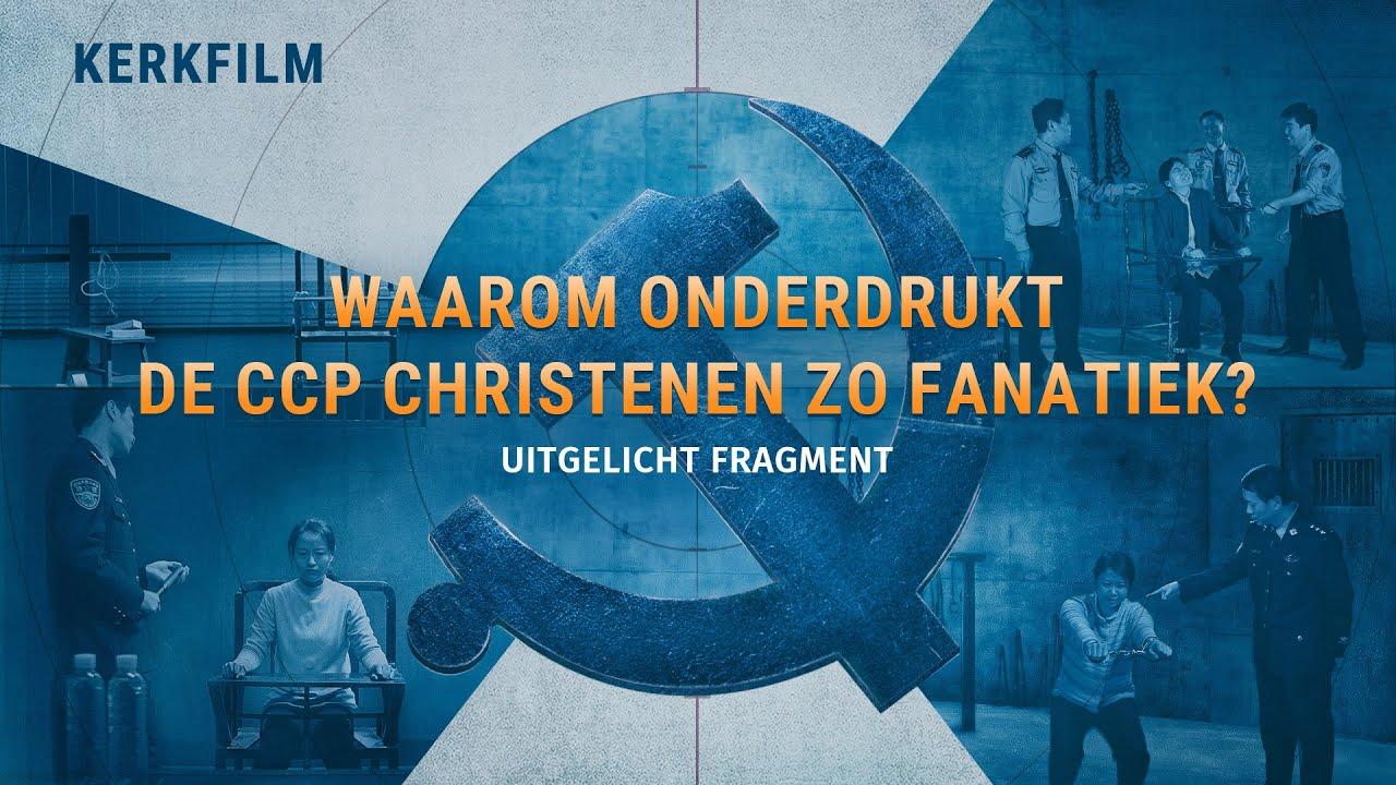 Christelijke film 'Het gesprek' Clip 1 - Waarom onderdrukt de CCP christenen zo fanatiek?