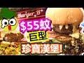 [Poor travel香港] 正喎!牛頭角$55蚊巨型珍寶漢堡!超厚漢堡扒!勁juicy菠蘿!脆炸Fish finger!Burger B 得寶商場 飲食Vl