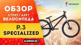 Обзор дерт/стрит велосипеда Specialized P.3 (2019)