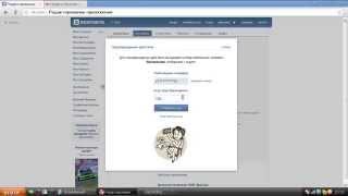 Как создать игру (приложение) в контакте 2013 май HD(Скачать флеш игры можно тут http://onlineguru.ru/, 2013-05-28T03:39:04.000Z)