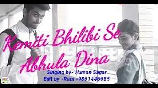 Kemiti Bhulibi Se Abhula Dina .Human Sagar Song 2018 October