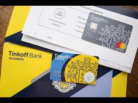 Какой банк лучше для бизнеса ? Тинькофф  Tinkoff