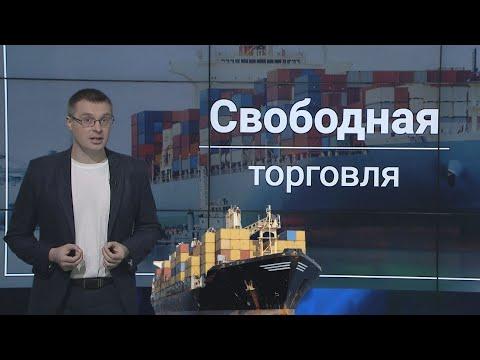 Торговля России. Протекционизм или свободная торговля?