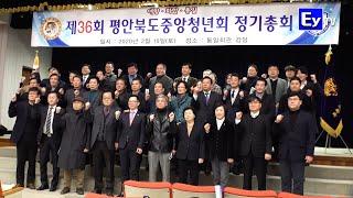제36회 평북중앙청년회 정기총회