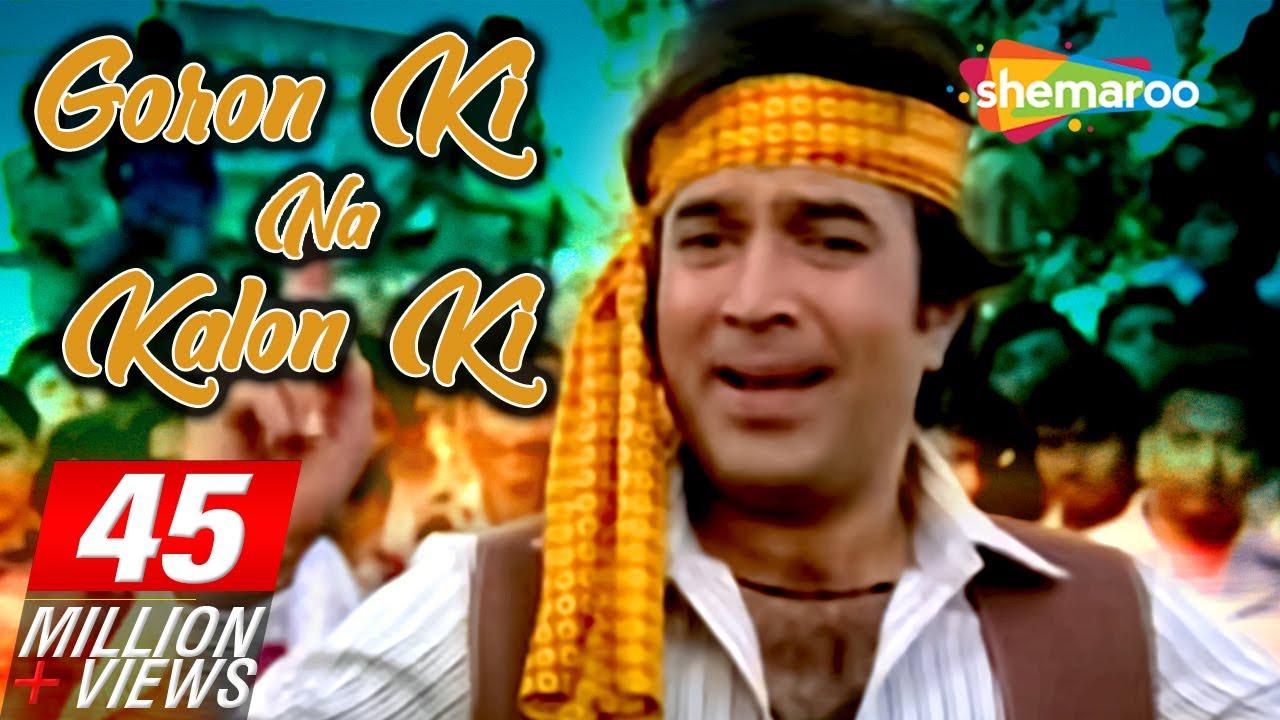 Download Disco Dancer - Goron Ki Na Kalon Ki Duniya Hai Dilwalon Ki - Suresh Wadker