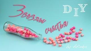 DIY Звездочки счастья / Звезды оригами СВОИМИ РУКАМИ / Мастер класс