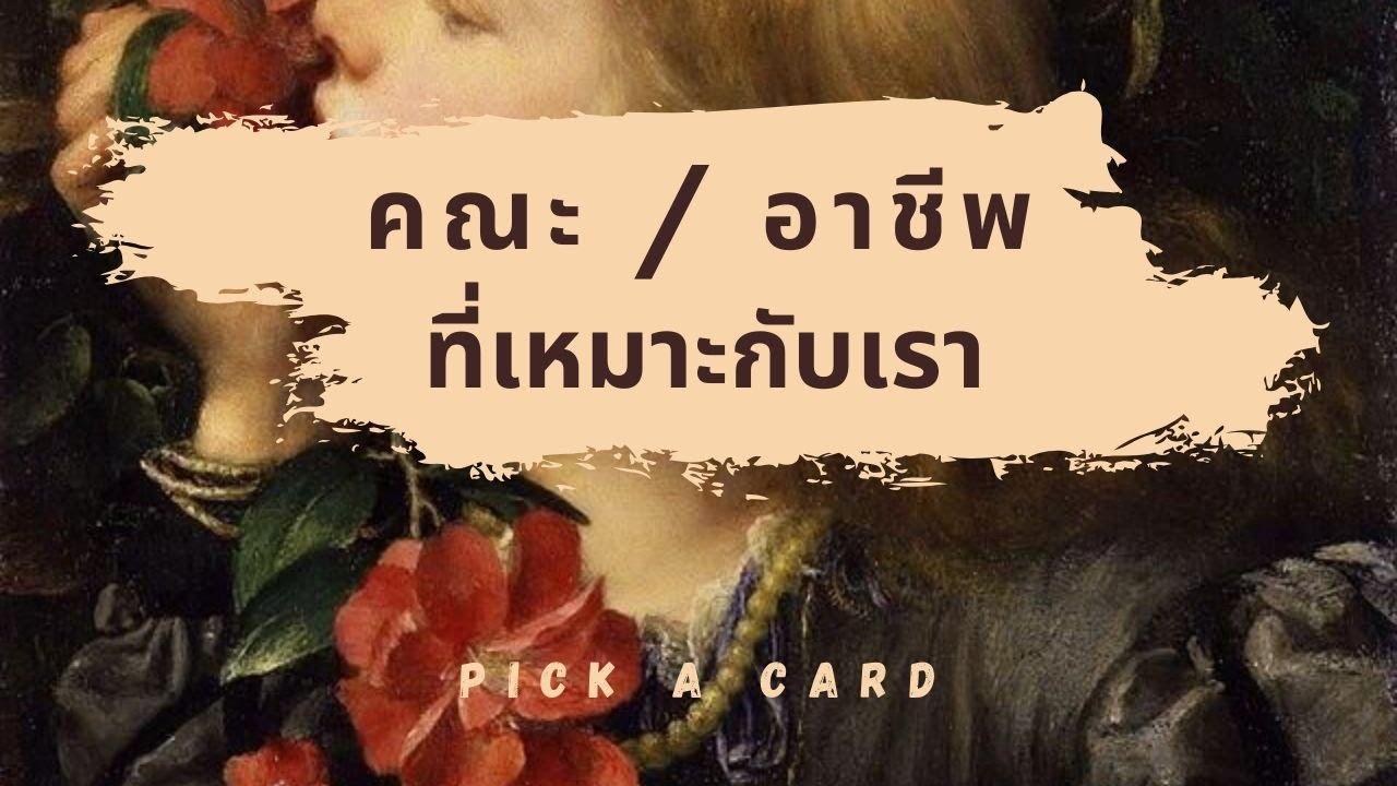 Pick a card คณะ/อาชีพ ที่เหมาะกับเรา