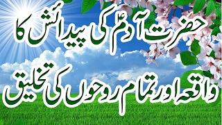 hazrat aadam a s ki pedaish k waqia in urdu hindi historical documentary
