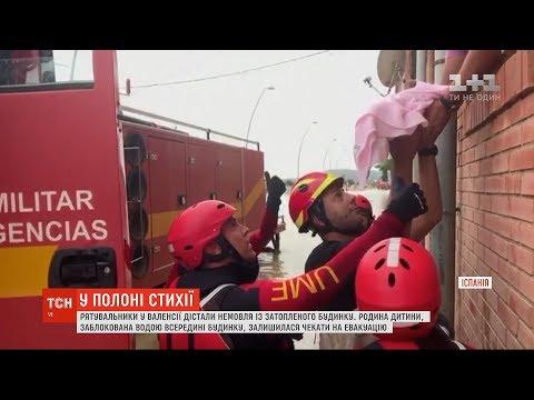 ТСН: Надзвичайники в іспанській Валенсії врятували немовля із затопленого будинку