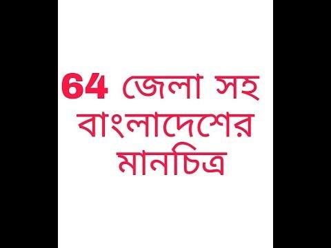 Bangladesh Map With 64 Districts ( বাংলাদেশের মানচিত্র) Best Map Of Bangladesh