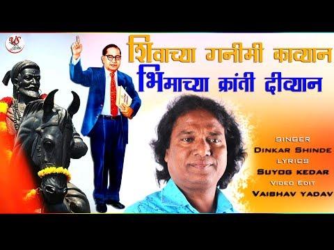 Shivachya Ganimi Kavyana, Bhimachya Kranti Divyana | Official Video | Dinkar Shinde | New Bhim Song