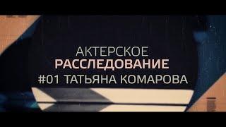 Актёрское расследование #01. Татьяна Комарова