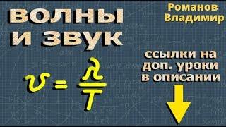 ВОЛНЫ и ЗВУК физика 9 класс видеоурок | Романов