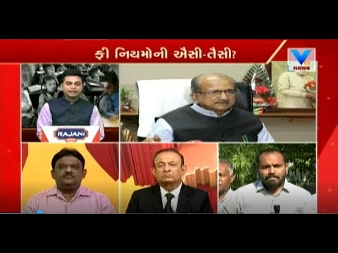 Debate on Fee Regulation Bill & CBSE schools fee hike | Vtv News