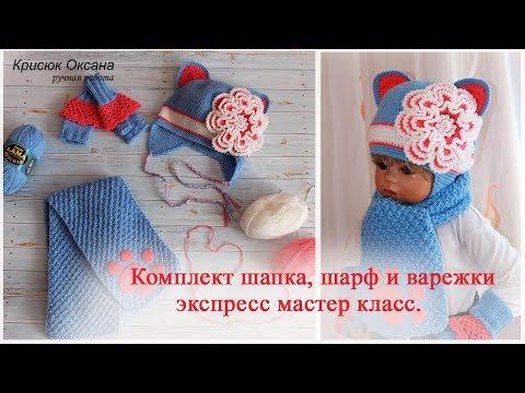 Комплект шапочка и шарф крючком для девочки