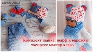 Вязание крючком. Детский комплект крючком шапка, шарф и митенки, экспресс МК