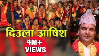 Popular Deusi Bhailo Song 2015 Diula Aashis by Resham Sapkota HD