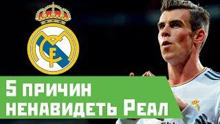 5 причин ненавидеть Реал Мадрид