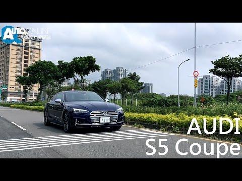 Audi S5 Coupe 令人驚豔的造車工藝【Auto Online 汽車線上 試駕影片】