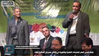 مصر العربية | كلمة المدير العام للمعجمات العلمية واللغوية في إفتتاح مهرجان الساقية للغات