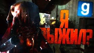 Garry's Mod #8 - ПЕРЕЖИЛ ВСЕ ВОЛНЫ? ► Zombie Survival