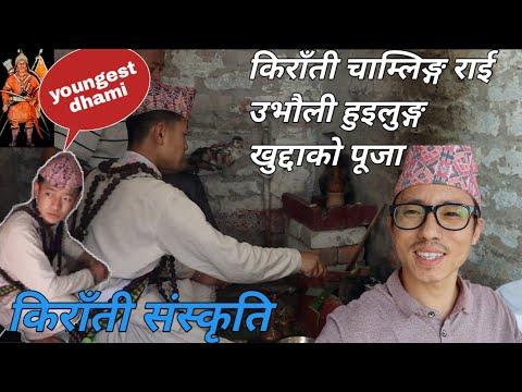 यतिको कलिलो उमेरमै 😱? Kirant Rai Puja Ubhauli/Sakela - Kirant Culture