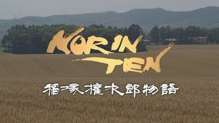 映画「NORINTEN〜稲塚権次郎物語〜」予告編