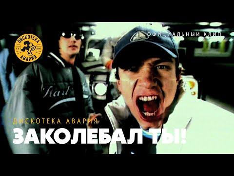 ДИСКОТЕКА АВАРИЯ — Заколебал Ты! (официальный клип, 2001)