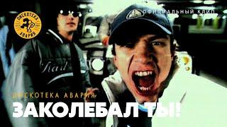 ДИСКОТЕКА АВАРИЯ - Заколебал Ты! (официальный клип, 2001)