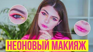 Неоновый Макияж Глаз Бьюти Тренд 2020 Huda Beauty Neon Obsessions