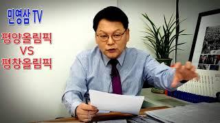 [민영삼 TV]평양올림픽? 김정은 작전에 말려든 문대통령, 대한민국이 호구인가?